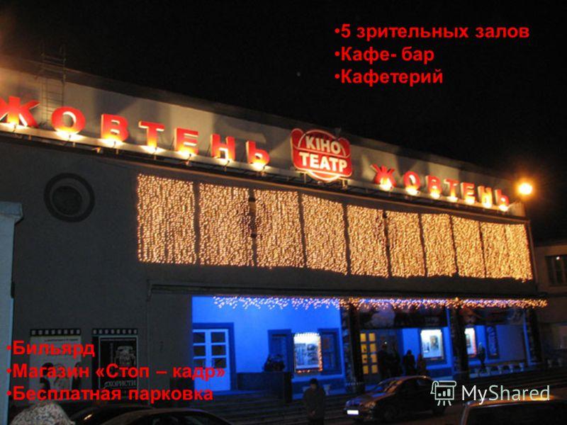 5 зрительных залов Кафе- бар Кафетерий Бильярд Магазин «Стоп – кадр» Бесплатная парковка