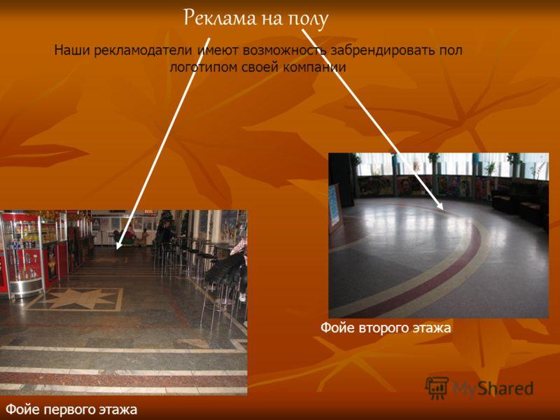 Реклама на полу Фойе первого этажа Фойе второго этажа Наши рекламодатели имеют возможность забрендировать пол логотипом своей компании