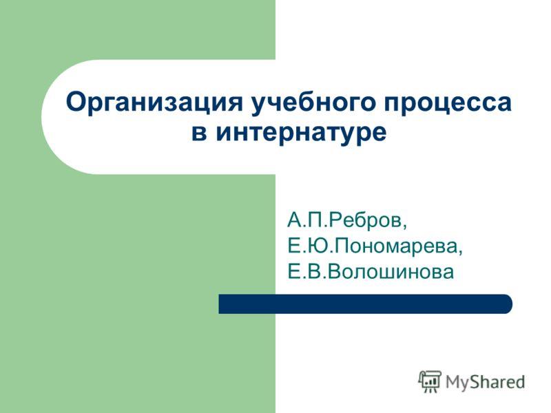 Организация учебного процесса в интернатуре А.П.Ребров, Е.Ю.Пономарева, Е.В.Волошинова