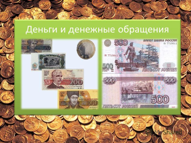 Презентация Моя Профессия Банкир