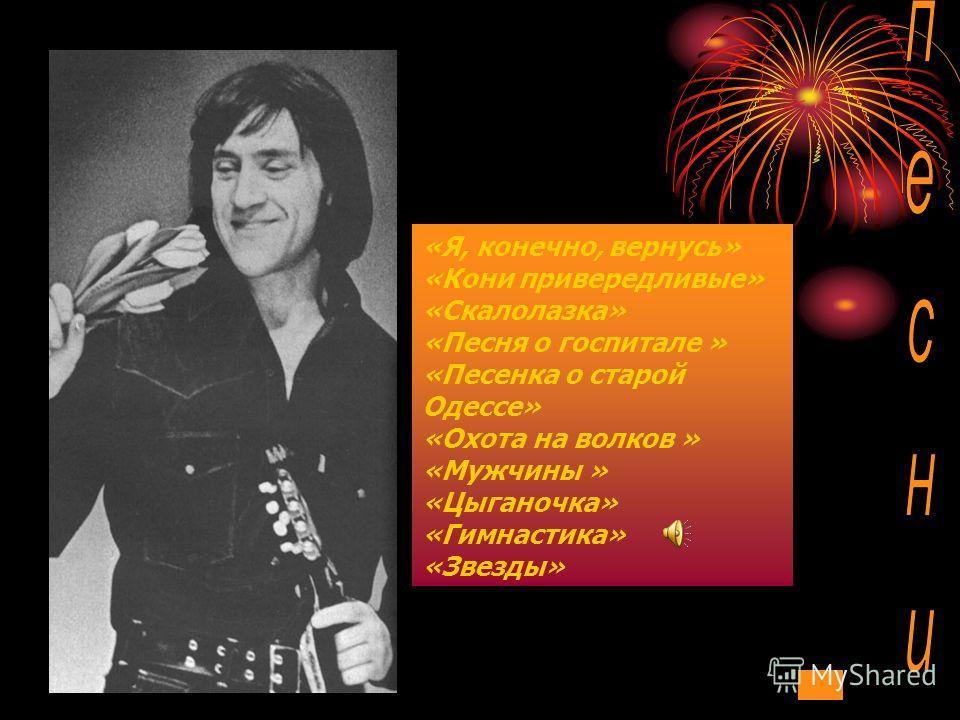 Влади́мир Семёнович Высо́цкий русский музыкант советского периода, актёр, поэт, автор сотен песен на собственные стихи.В качестве автора и исполнителя песен собственного сочинения под гитару завоевал широкую популярность. В 70-е годы XX века граждане