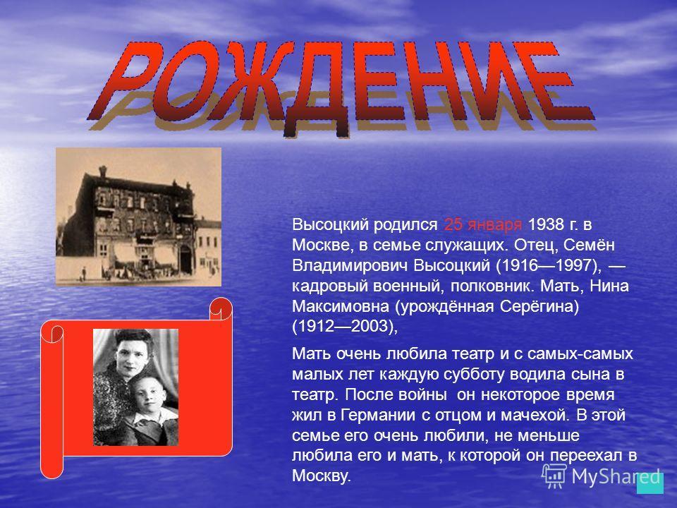 25 Января 2008 года актеру, поэту, певцу и просто замечательному человеку Владимиру Семеновичу Высоцкому исполнилось бы 70 лет. Но, к сожалению, этот талантливый человек покинул нас. Владимир Высоцкий умер в возрасте 42 лет 25 июля 1980 года. Он умер
