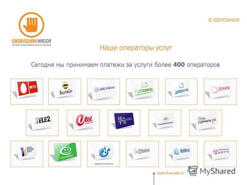 Сегодня мы принимаем платежи за услуги более 400 операторов Наши операторы услуг О КОМПАНИИ