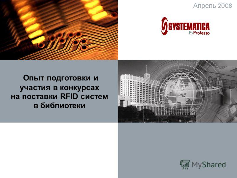 Апрель 2008 Опыт подготовки и участия в конкурсах на поставки RFID систем в библиотеки