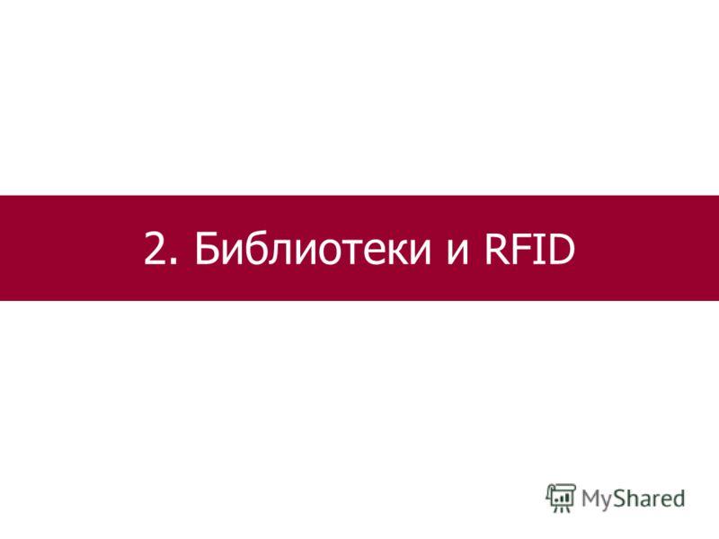 2. Библиотеки и RFID