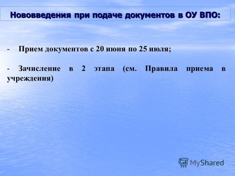 Нововведения при подаче документов в ОУ ВПО: -Прием документов с 20 июня по 25 июля; -Зачисление в 2 этапа (см. Правила приема в учреждения)