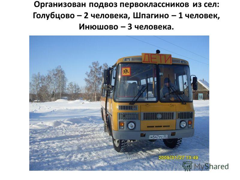 Организован подвоз первоклассников из сел: Голубцово – 2 человека, Шпагино – 1 человек, Инюшово – 3 человека.
