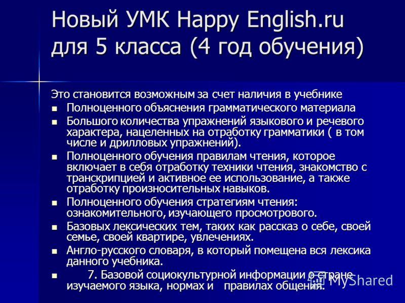 Новый УМК Happy English.ru для 5 класса (4 год обучения) Это становится возможным за счет наличия в учебнике Полноценного объяснения грамматического материала Полноценного объяснения грамматического материала Большого количества упражнений языкового
