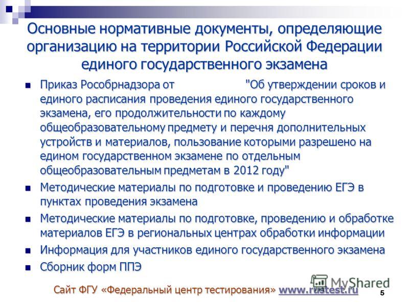 5 Основные нормативные документы, определяющие организацию на территории Российской Федерации единого государственного экзамена Приказ Рособрнадзора от