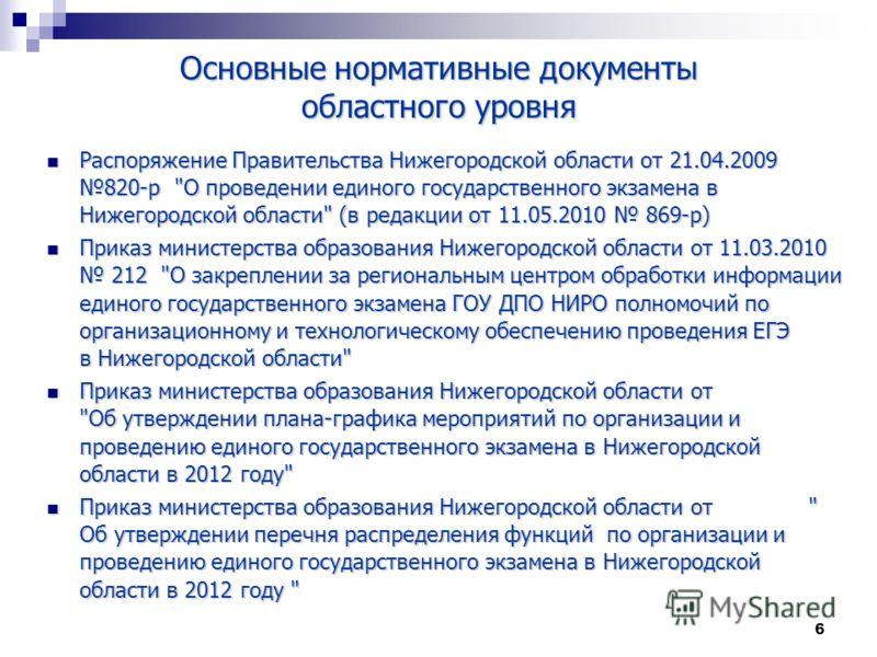 6 Основные нормативные документы областного уровня Распоряжение Правительства Нижегородской области от 21.04.2009 820-р