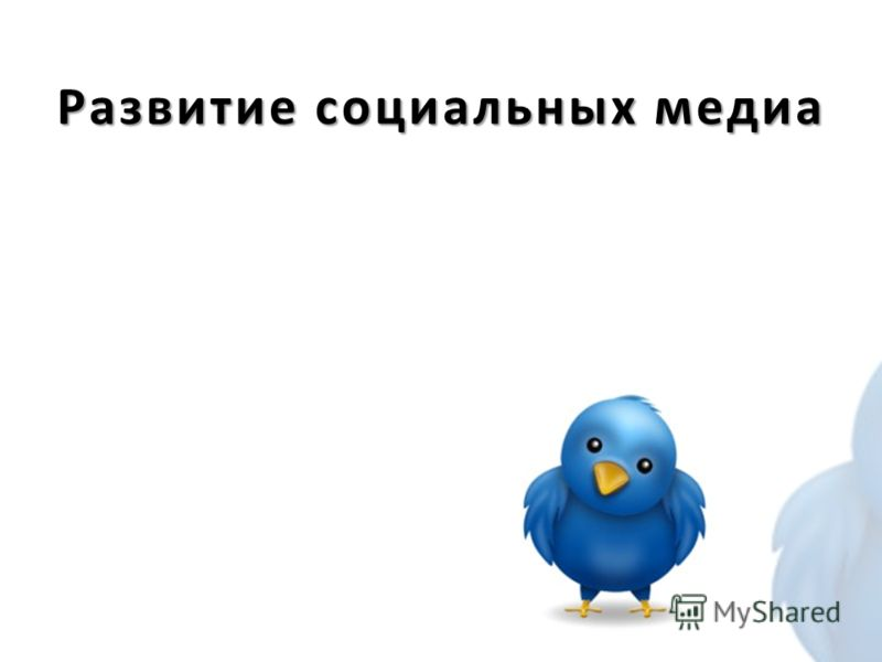 Развитие социальных медиа