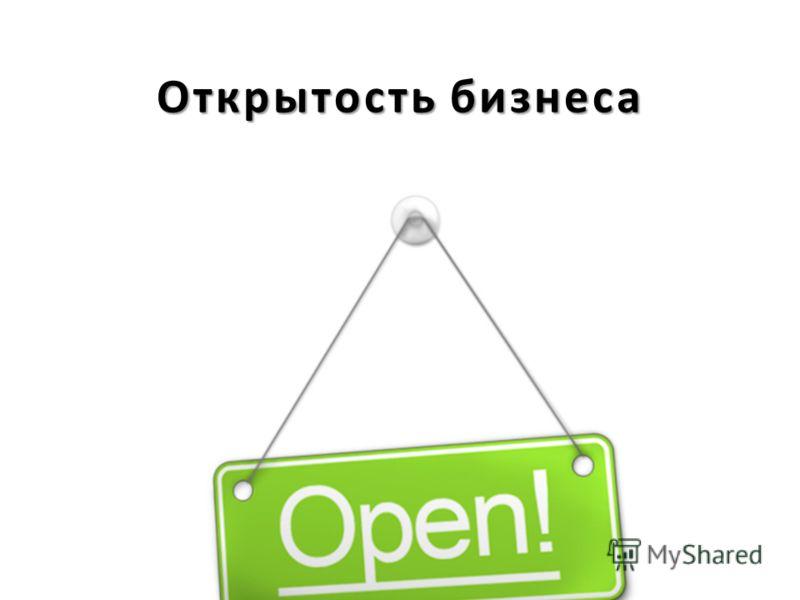 Открытость бизнеса
