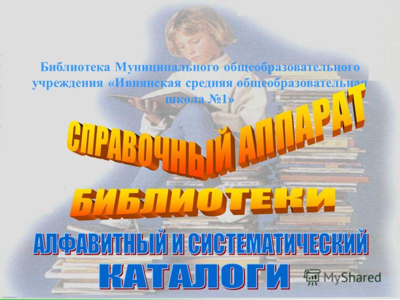 Библиотека Муниципального общеобразовательного учреждения «Ивнянская средняя общеобразовательная школа 1»