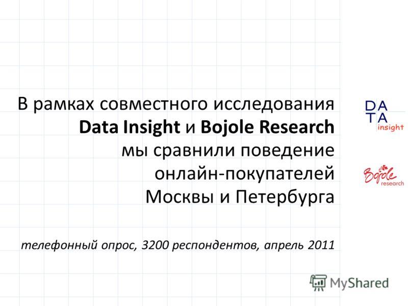 В рамках совместного исследования Data Insight и Bojole Research мы сравнили поведение онлайн-покупателей Москвы и Петербурга телефонный опрос, 3200 респондентов, апрель 2011