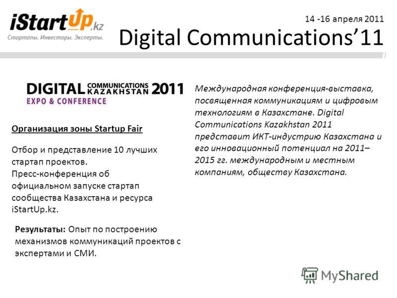 Digital Communications11 Международная конференция-выставка, посвященная коммуникациям и цифровым технологиям в Казахстане. Digital Communications Kazakhstan 2011 представит ИКТ-индустрию Казахстана и его инновационный потенциал на 2011– 2015 гг. меж