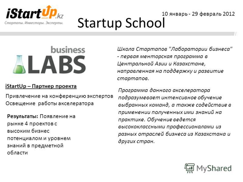 Startup School 10 январь - 29 февраль 2012 Программа данного акселератора подразумевает интенсивное обучение выбранных команд, а также содействие в применении полученных ими знаний на практике. Обучение ведется высококлассными профессионалами из разн