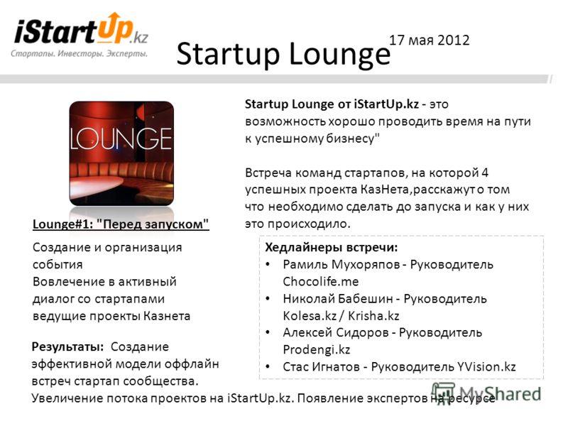 Startup Lounge Startup Lounge от iStartUp.kz - это возможность хорошо проводить время на пути к успешному бизнесу