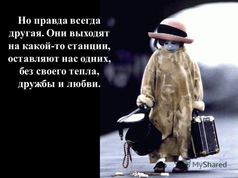 Wenn wir geboren werden und in den Zug einsteigen, treffen wir Menschen, von denen wir gauben, dass sie uns während unserer ganzen Reise begleiten werden: unsere Eltern. Только родившись, мы уже садимся в поезд, где находим дорогих нам людей и верим,
