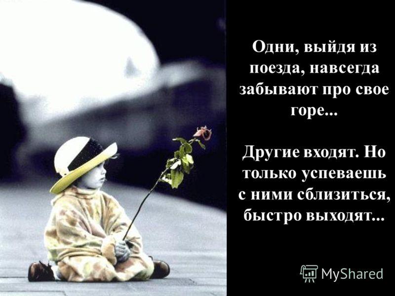 Одни во время путешествия только грустят и плачутся на судьбу. Другие всегда готовы помочь, если кому-то нужна их поддержка.