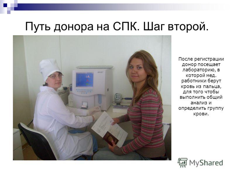 Путь донора на СПК. Шаг второй. После регистрации донор посещает лабораторию, в которой мед. работники берут кровь из пальца, для того чтобы выполнить общий анализ и определить группу крови.