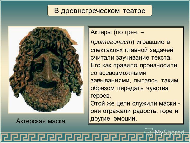 Театр в Милете. В древнегреческом театре скена орхестра Театрон