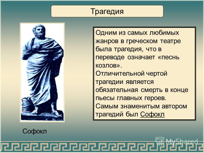 Актер Котурны В древнегреческом театре Чтобы выделиться из хора, актер надевал обувь на высоких подставках котурнах.