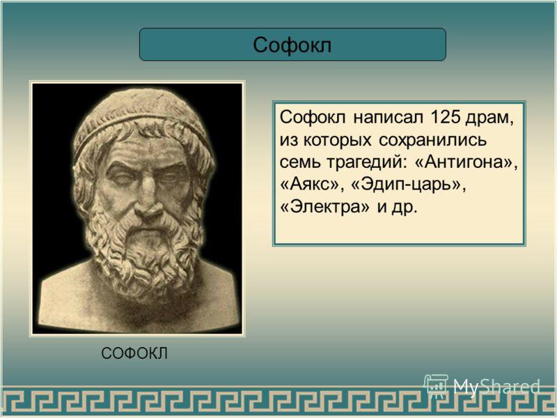 Одной из самых популярных пьес была «Антигона» написанная Софоклом. Эпизод из спектакля «Антигона».