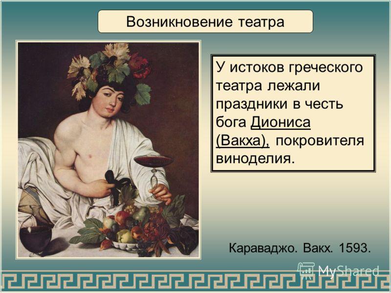 «Поэт должен скрывать дурное и не представлять его на сцене. Как детей наставляет учитель, так поэт должен наставлять взрослых…» Аристофан, древнегреческий драматург, комедия «Лягушки».