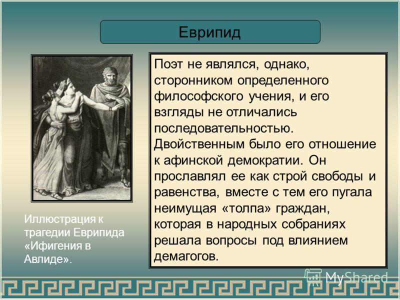 Сидящий Еврипид из Лувра, римская статуя II в. Античная критика называла Еврипида «философом на сцене».