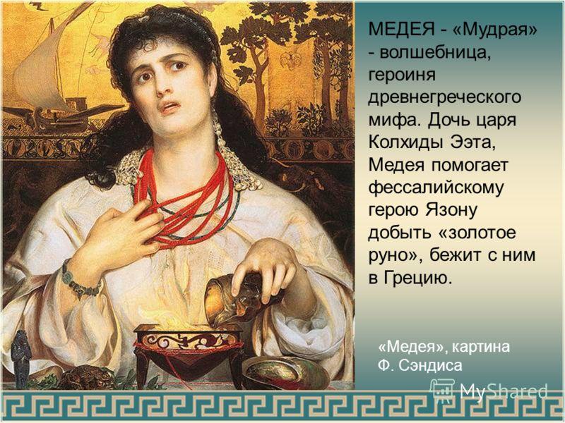 Еврипида Еврипид Из 92 пьес, приписывавшихся Еврипиду, до нас дошло 18 трагедий. Лучшие драмы Еврипида потеряны. Из уцелевших увенчан «Ипполит». Популярны «Алкеста» и «Медея».