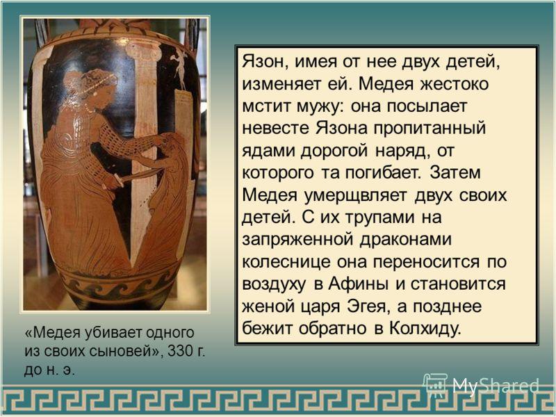 «Медея», картина Ф. Сэндиса МЕДЕЯ - «Мудрая» - волшебница, героиня древнегреческого мифа. Дочь царя Колхиды Ээта, Медея помогает фессалийскому герою Язону добыть «золотое руно», бежит с ним в Грецию.