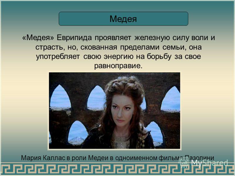 «Медея убивает одного из своих сыновей», 330 г. до н. э. Язон, имея от нее двух детей, изменяет ей. Медея жестоко мстит мужу: она посылает невесте Язона пропитанный ядами дорогой наряд, от которого та погибает. Затем Медея умерщвляет двух своих детей
