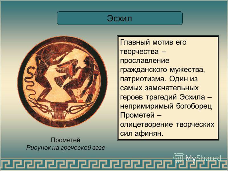 Эсхил был основоположником гражданской по своему идейному звучанию трагедии, современником и участником греко- персидских войн, поэтом времени становления демократии в Афинах. Эсхил