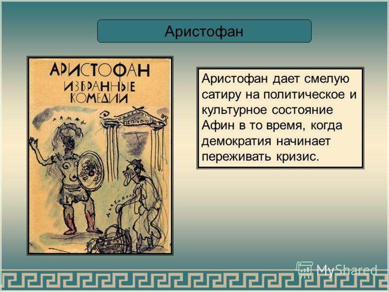 АРИСТОФАН Древнегреческая скульптура Аристофан Самым известным автором комедии был Аристофан. Наиболее яркие его произведения «Осы», «Лягушки», «Облака», «Лисистрата». Герои комедий Аристофана не легендарные личности, а жители современных Аристофану