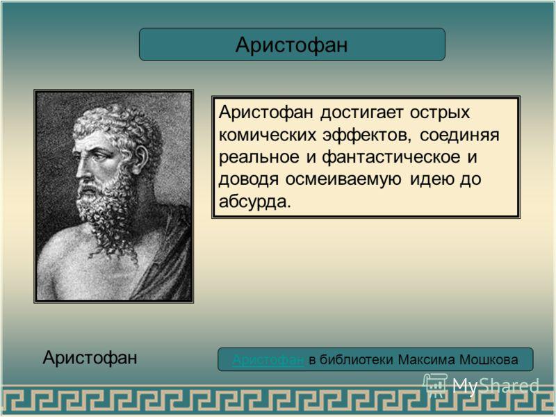 Аристофан дает смелую сатиру на политическое и культурное состояние Афин в то время, когда демократия начинает переживать кризис. Аристофан