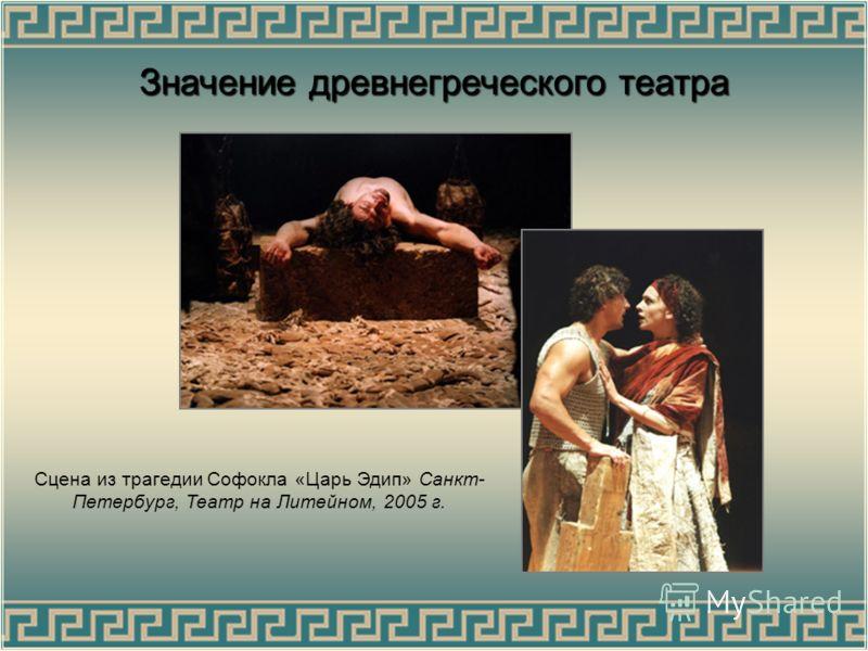 Основное представление о мире у греков сводилось к тому, что мир это театральная сцена, а люди актеры, которые появляются на этой сцене, играют свою роль и уходят. Приходят с неба уходят туда же, там растворяются. Земля лишь сцена, где они исполняют