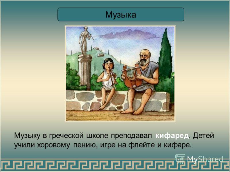 Музыка сопровождала декламацию стихов и была обязательной частью религиозных праздников и театральных представлений. Греческая лира.Трубчатая свирель.