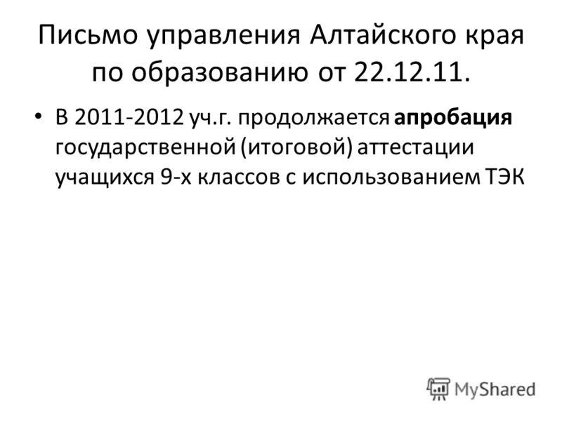 Письмо управления Алтайского края по образованию от 22.12.11. В 2011-2012 уч.г. продолжается апробация государственной (итоговой) аттестации учащихся 9-х классов с использованием ТЭК