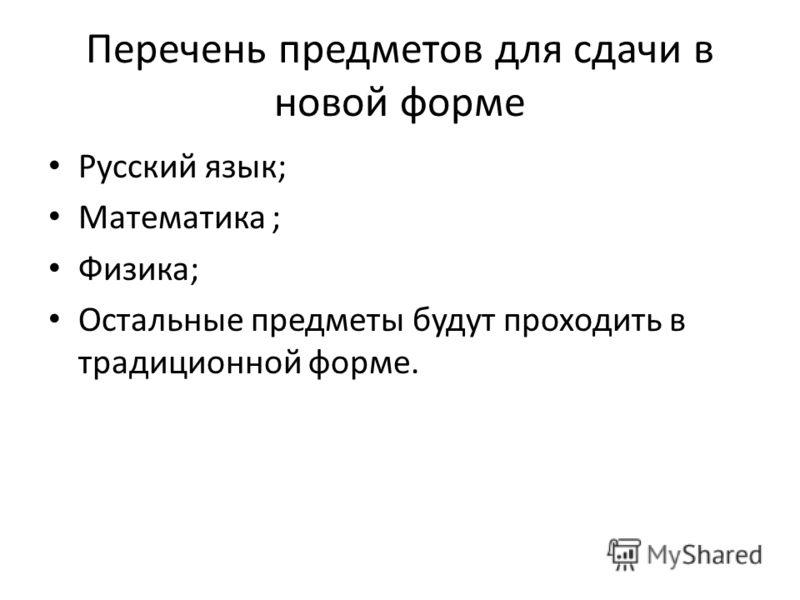 Перечень предметов для сдачи в новой форме Русский язык; Математика ; Физика; Остальные предметы будут проходить в традиционной форме.