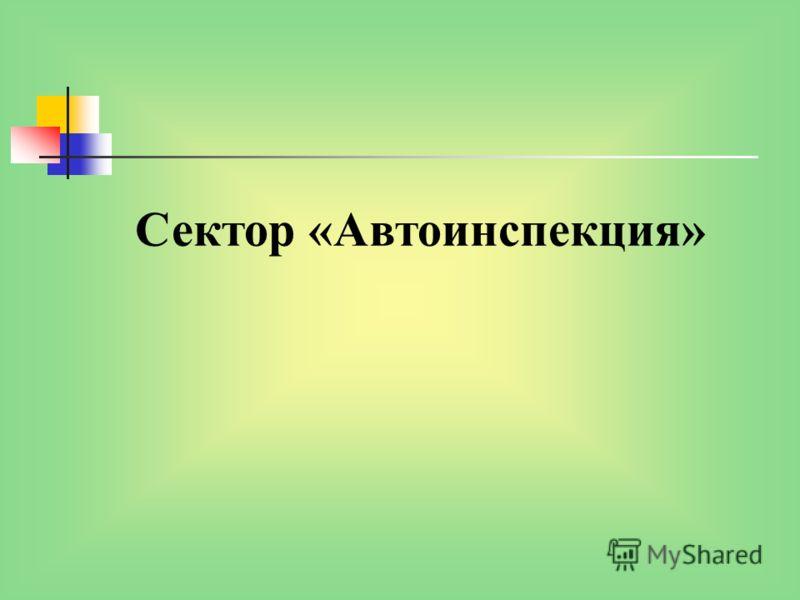 Сектор «Автоинспекция»