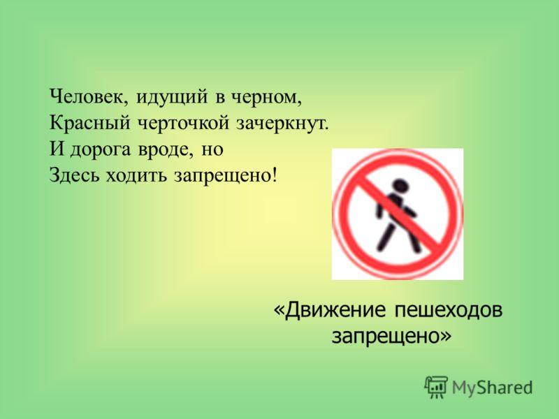 Человек, идущий в черном, Красный черточкой зачеркнут. И дорога вроде, но Здесь ходить запрещено! «Движение пешеходов запрещено»