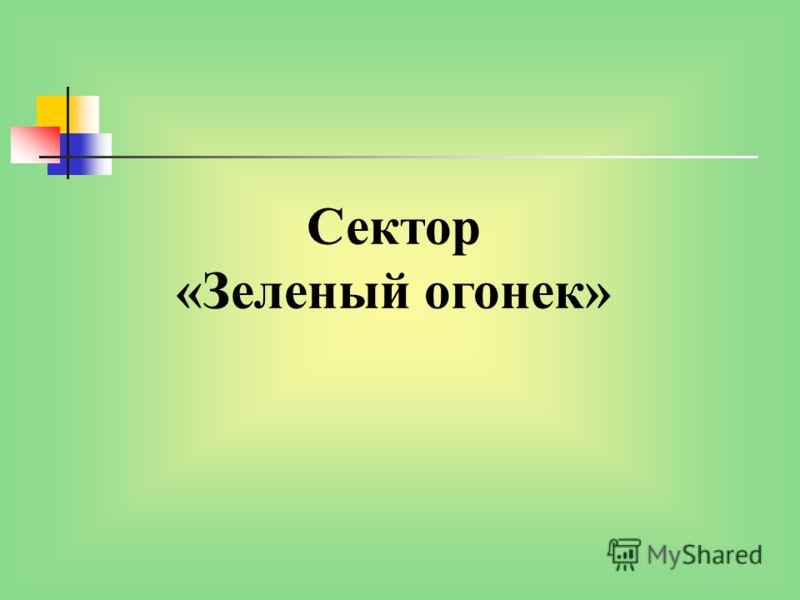 Сектор «Зеленый огонек»