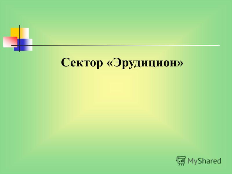 Сектор «Эрудицион»