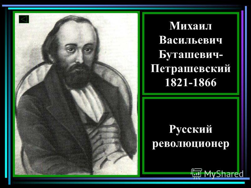 Михаил Васильевич Буташевич- Петрашевский 1821-1866 Русский революционер