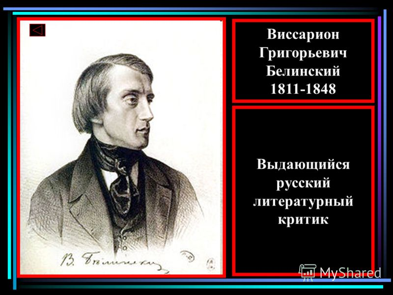 Виссарион Григорьевич Белинский 1811-1848 Выдающийся русский литературный критик