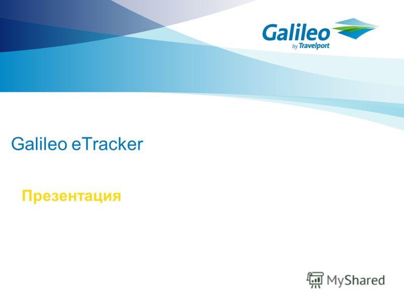 Galileo eTracker Презентация