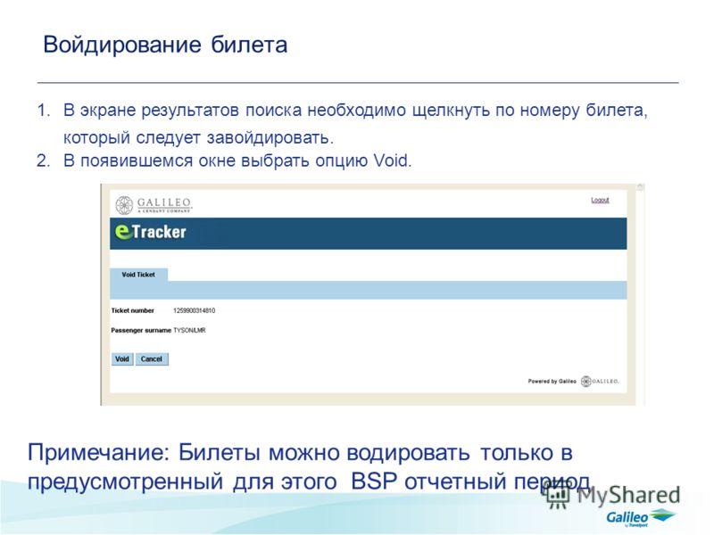 Войдирование билета 1.В экране результатов поиска необходимо щелкнуть по номеру билета, который следует завойдировать. 2.В появившемся окне выбрать опцию Void. Примечание: Билеты можно водировать только в предусмотренный для этого BSP отчетный период