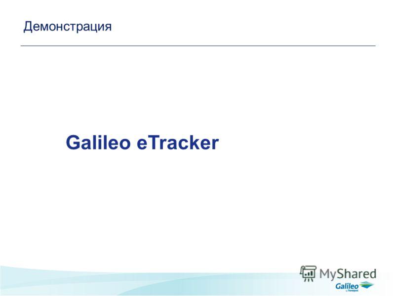 Демонстрация Galileo eTracker