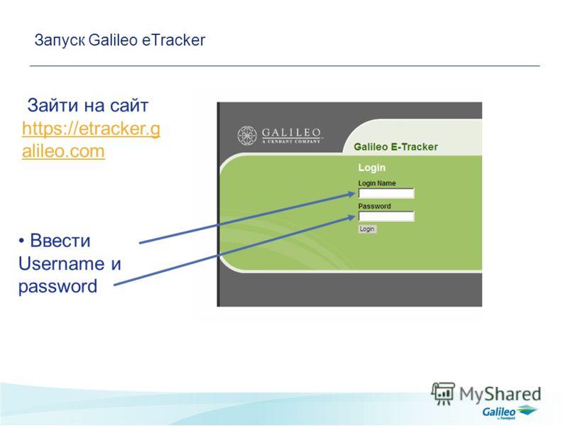 Запуск Galileo eTracker Зайти на сайт https://etracker.g alileo.com Ввести Username и password