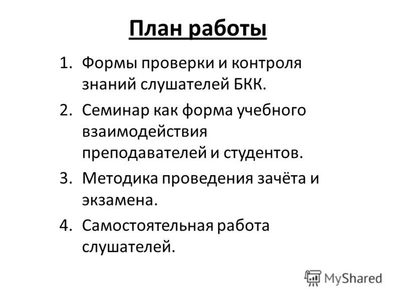 План работы 1.